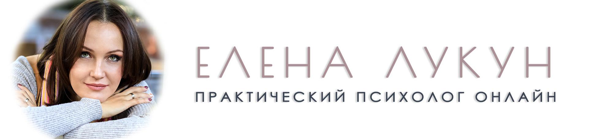 Психолог в Ташкенте Елена Лукун